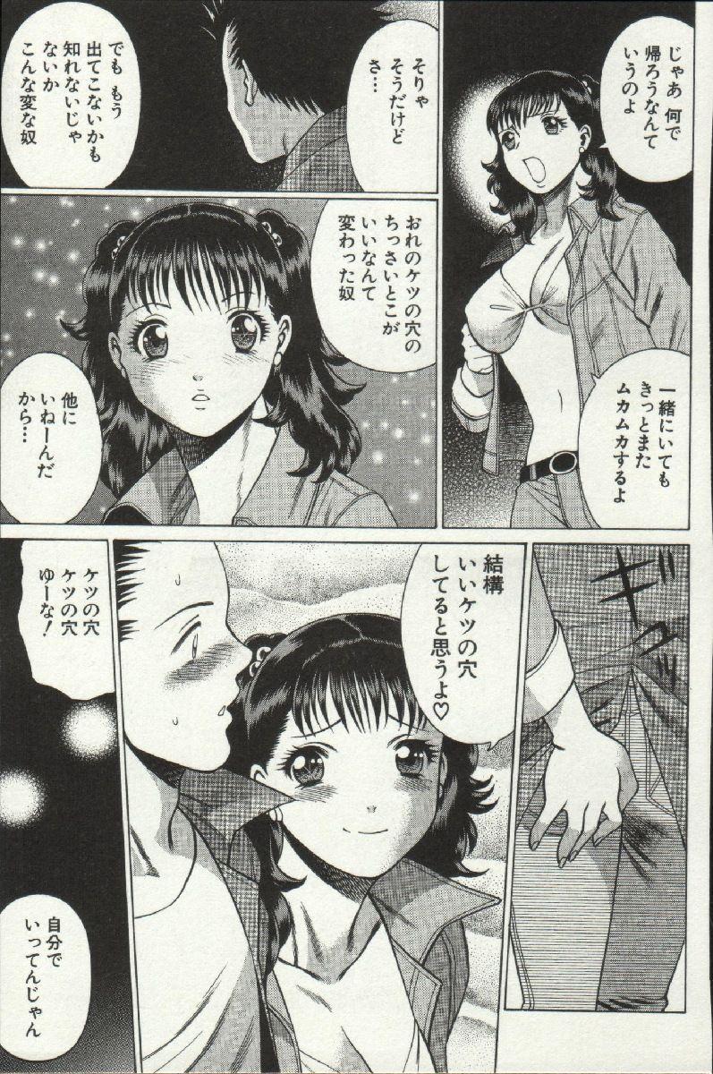 Joou-samatte Yobanaide 162