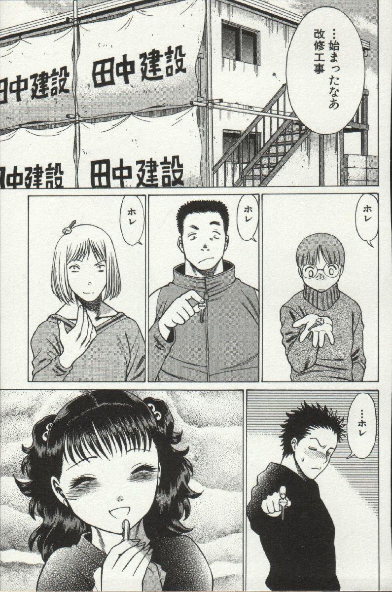 Joou-samatte Yobanaide 170