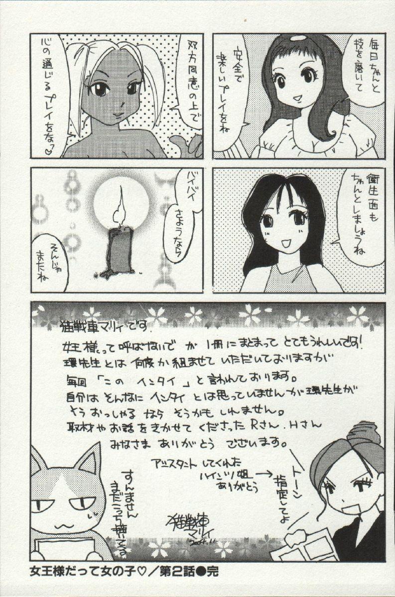 Joou-samatte Yobanaide 178