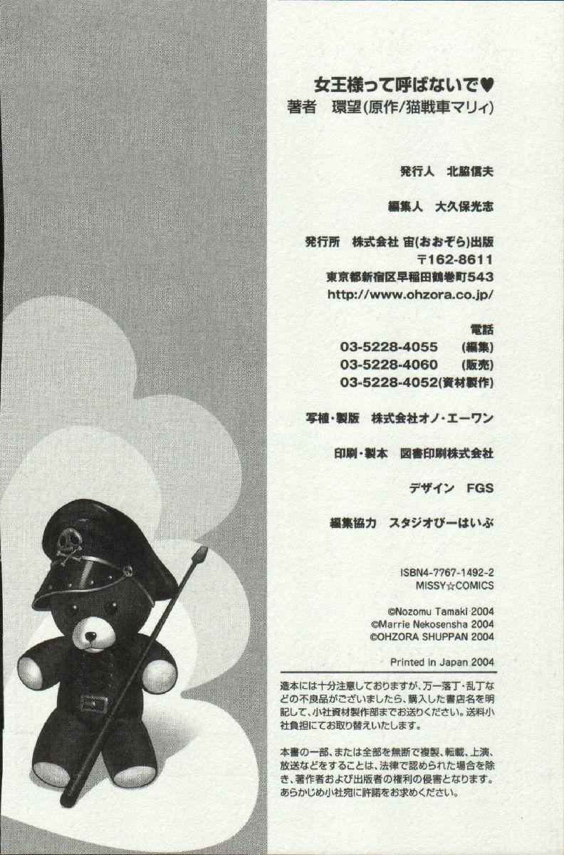 Joou-samatte Yobanaide 179