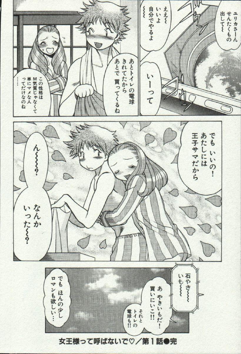 Joou-samatte Yobanaide 23