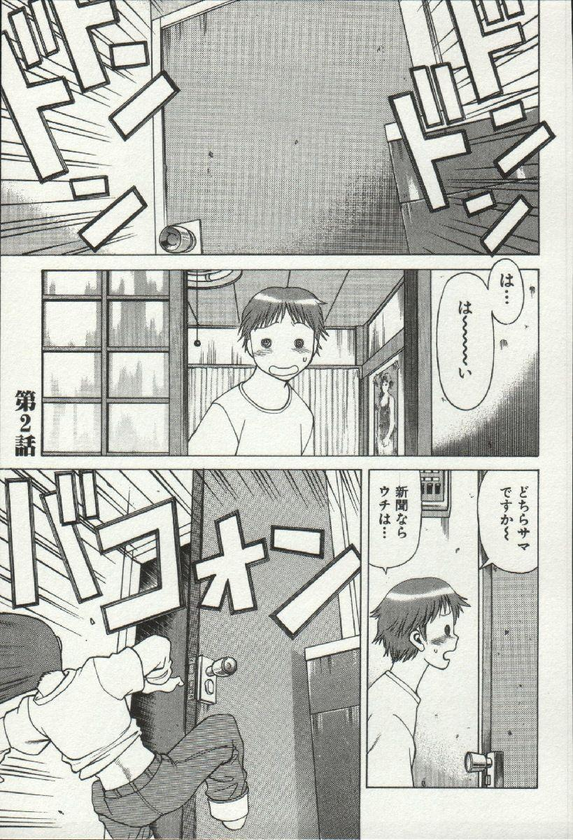 Joou-samatte Yobanaide 24