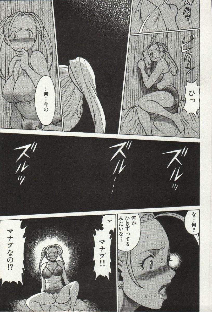 Joou-samatte Yobanaide 32