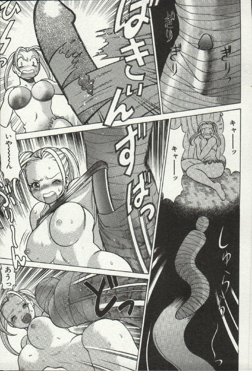 Joou-samatte Yobanaide 36