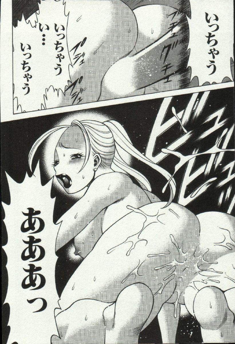 Joou-samatte Yobanaide 39