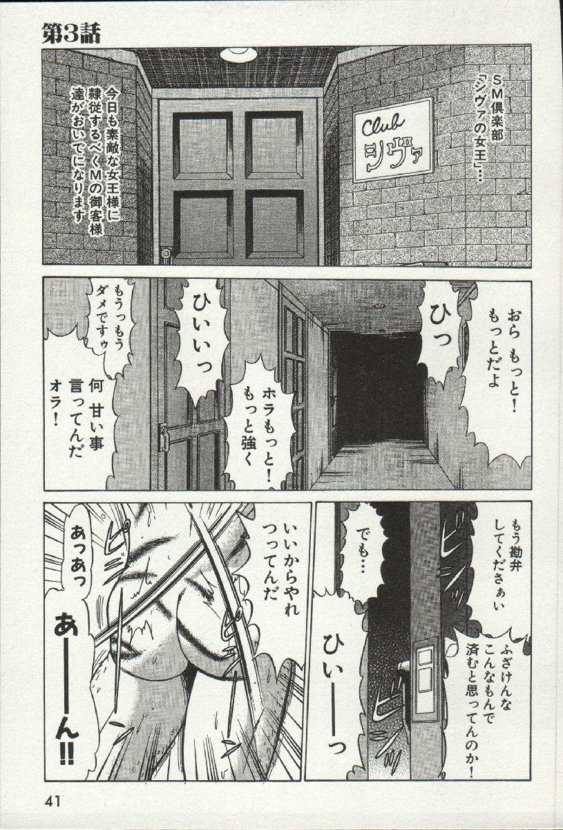 Joou-samatte Yobanaide 42