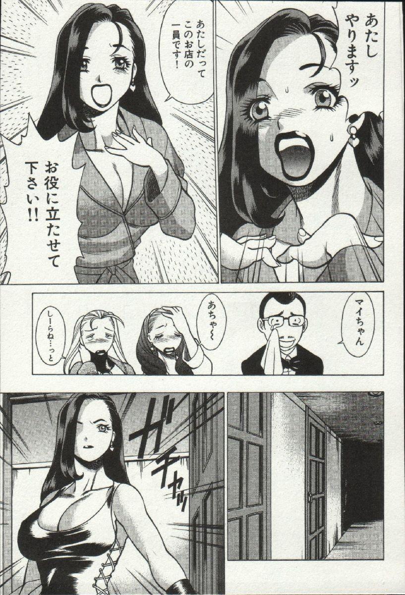 Joou-samatte Yobanaide 48