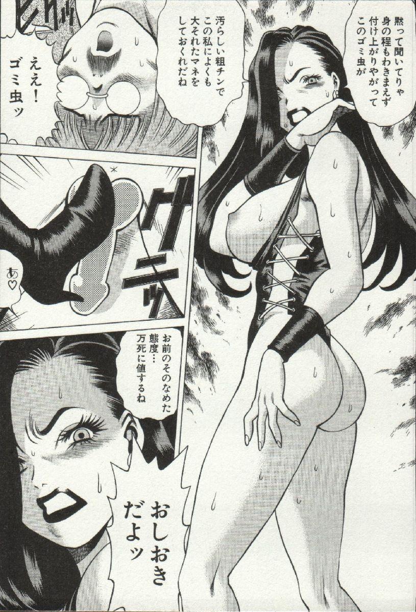 Joou-samatte Yobanaide 56