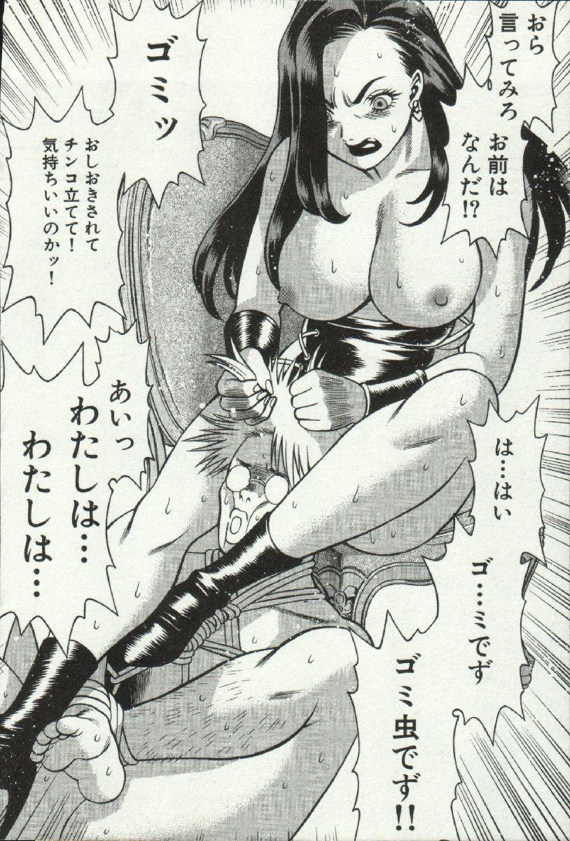 Joou-samatte Yobanaide 57