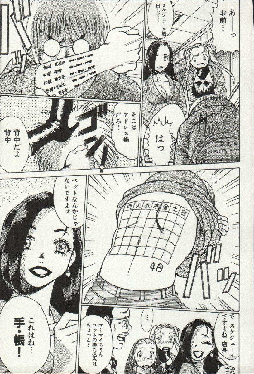 Joou-samatte Yobanaide 60