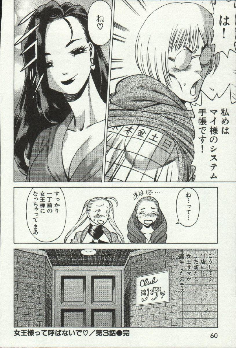 Joou-samatte Yobanaide 61