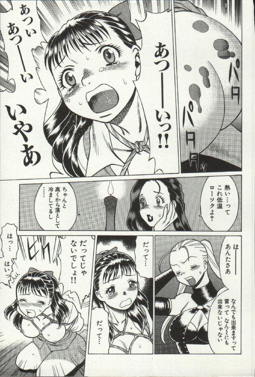 Joou-samatte Yobanaide 70