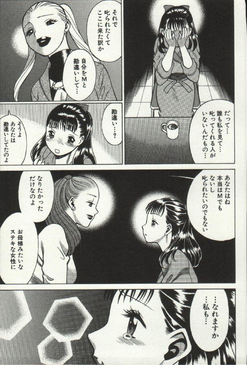 Joou-samatte Yobanaide 78