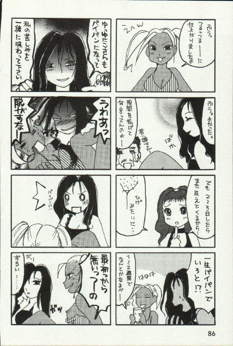 Joou-samatte Yobanaide 87