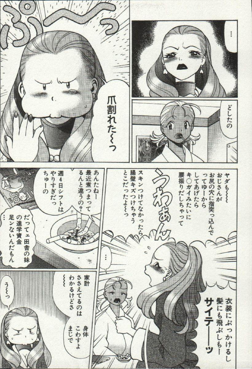 Joou-samatte Yobanaide 8