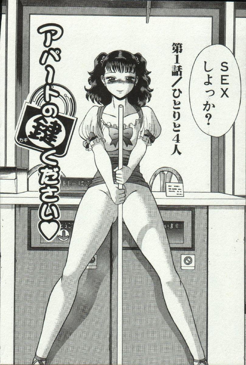 Joou-samatte Yobanaide 91