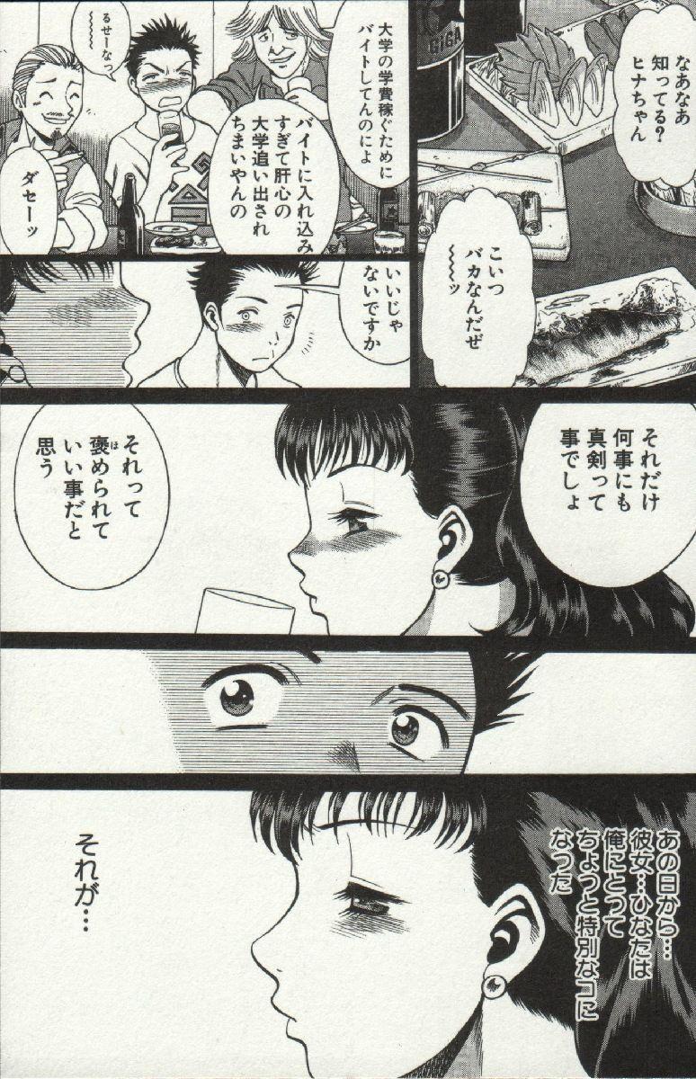 Joou-samatte Yobanaide 96