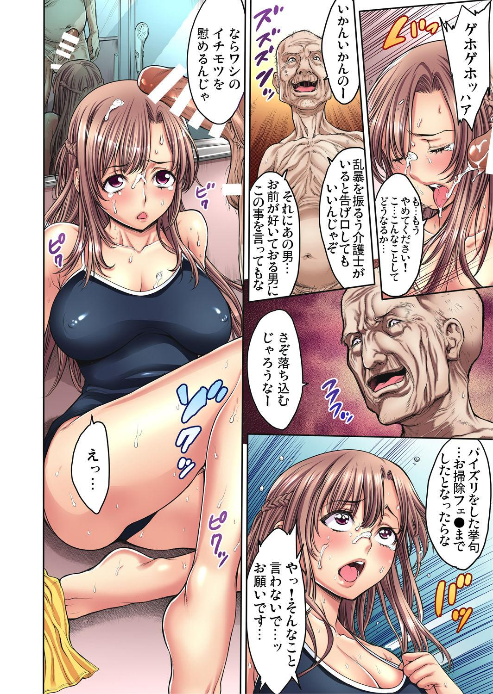 絶倫じじいが調教快護!? 12