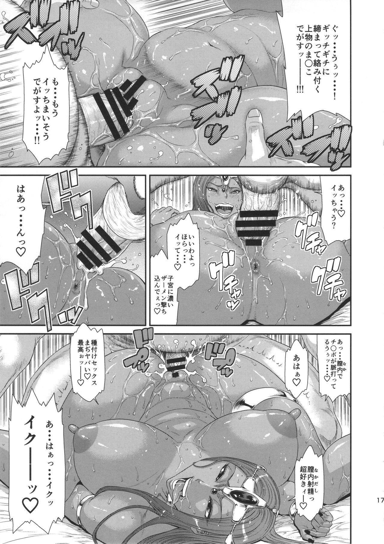 (C90) [Ozashiki (Sunagawa Tara)] MIDARA-NO-JYU (Dragon Quest IV) 15