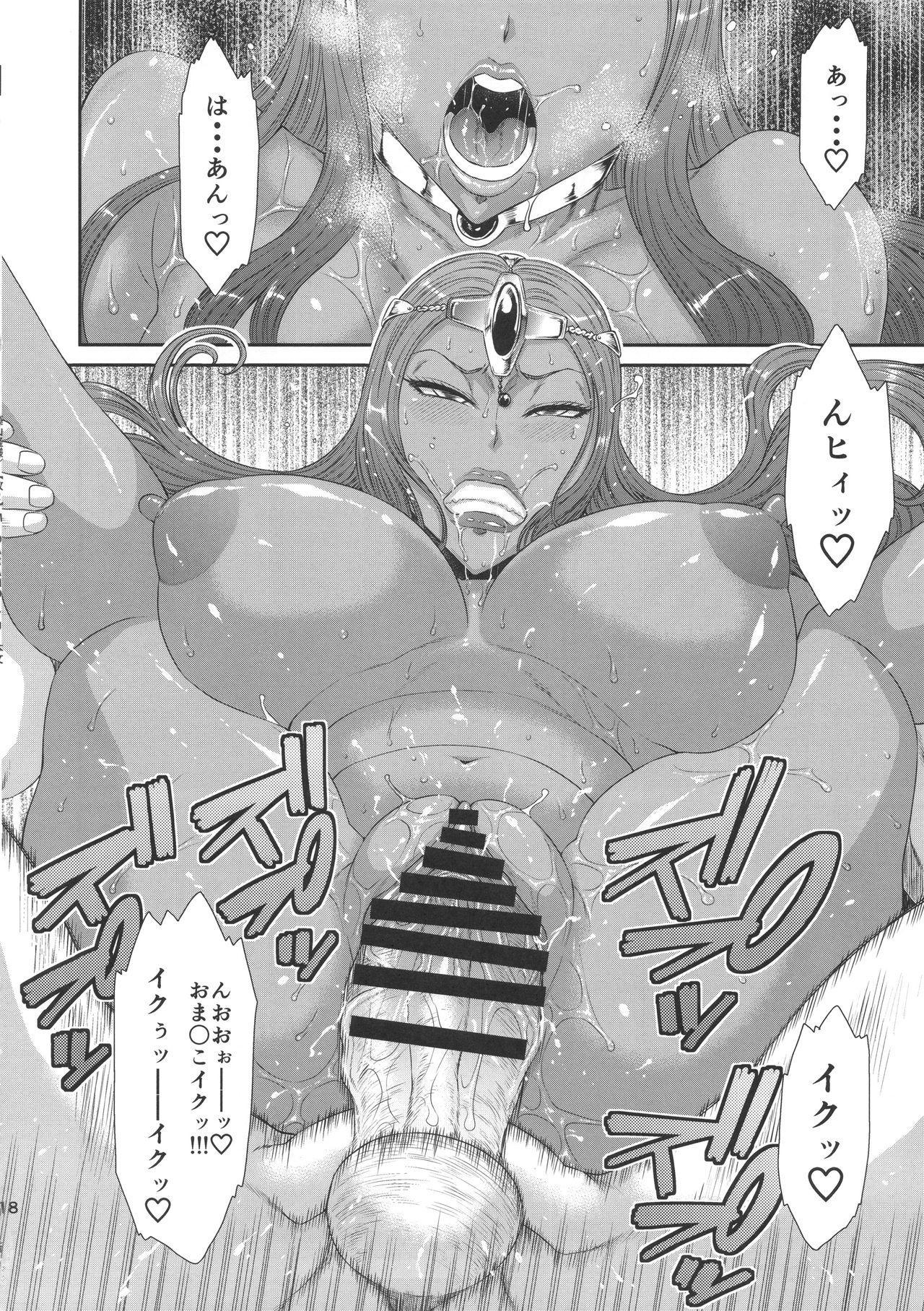 (C90) [Ozashiki (Sunagawa Tara)] MIDARA-NO-JYU (Dragon Quest IV) 16