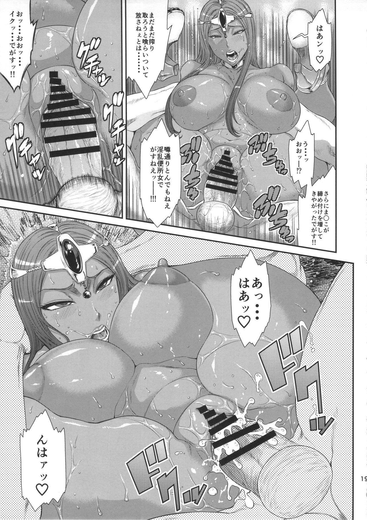 (C90) [Ozashiki (Sunagawa Tara)] MIDARA-NO-JYU (Dragon Quest IV) 17