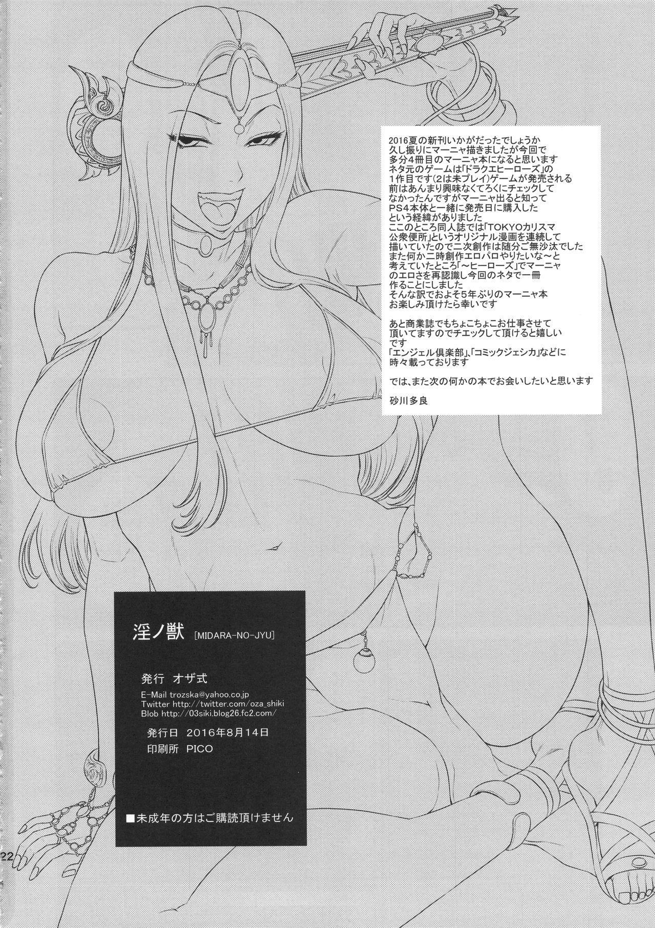(C90) [Ozashiki (Sunagawa Tara)] MIDARA-NO-JYU (Dragon Quest IV) 20