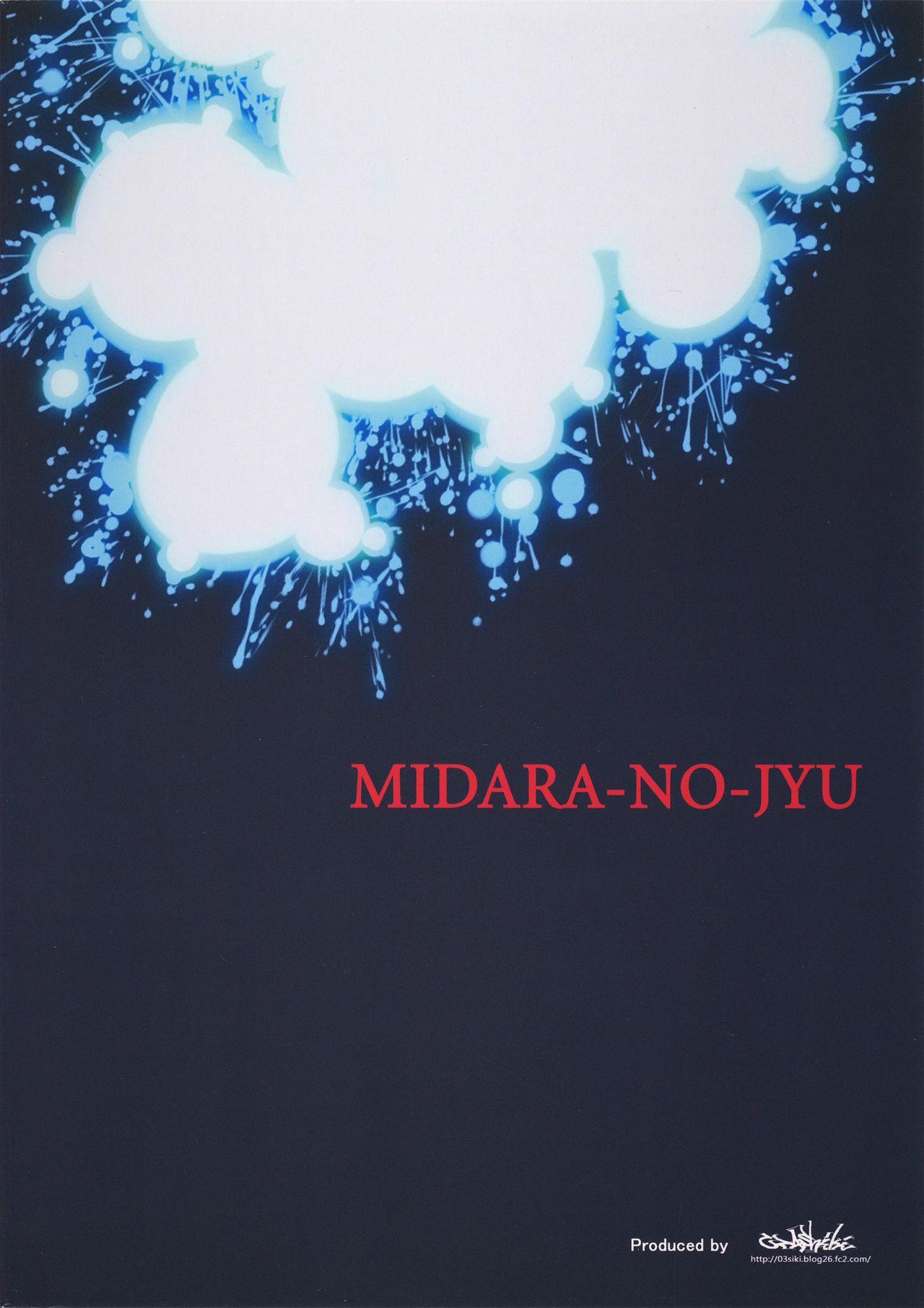 (C90) [Ozashiki (Sunagawa Tara)] MIDARA-NO-JYU (Dragon Quest IV) 21