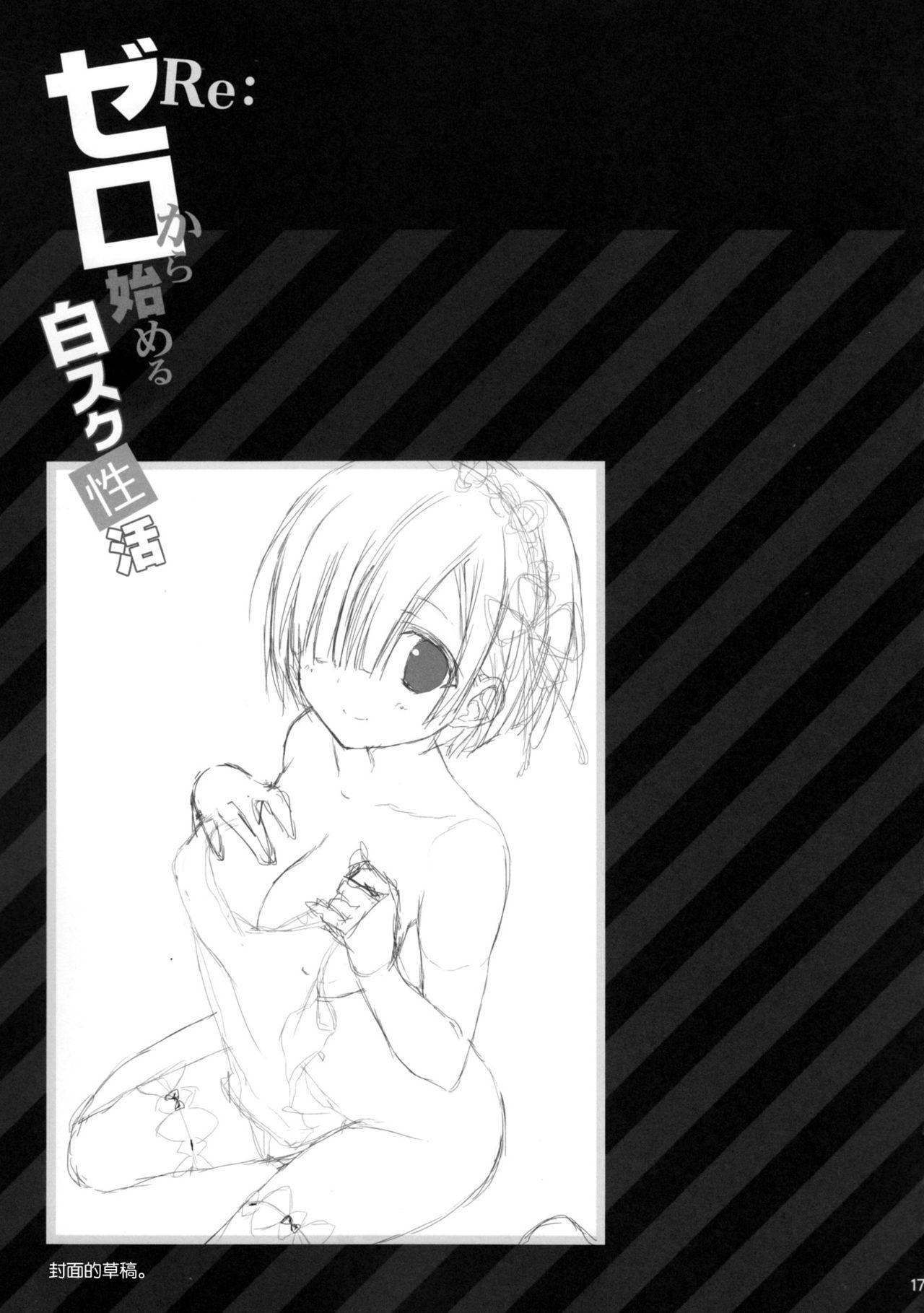 Re:Zero kara Hajimeru Shiro Suku Seikatsu 16