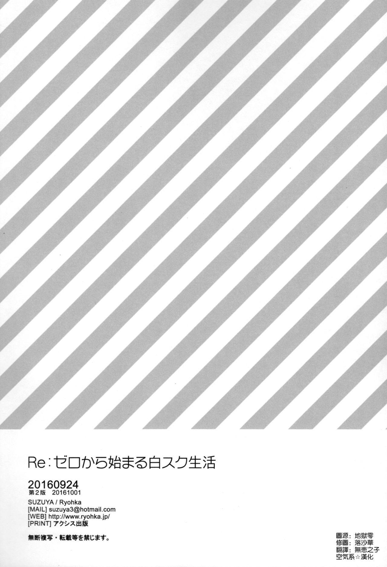Re:Zero kara Hajimeru Shiro Suku Seikatsu 21
