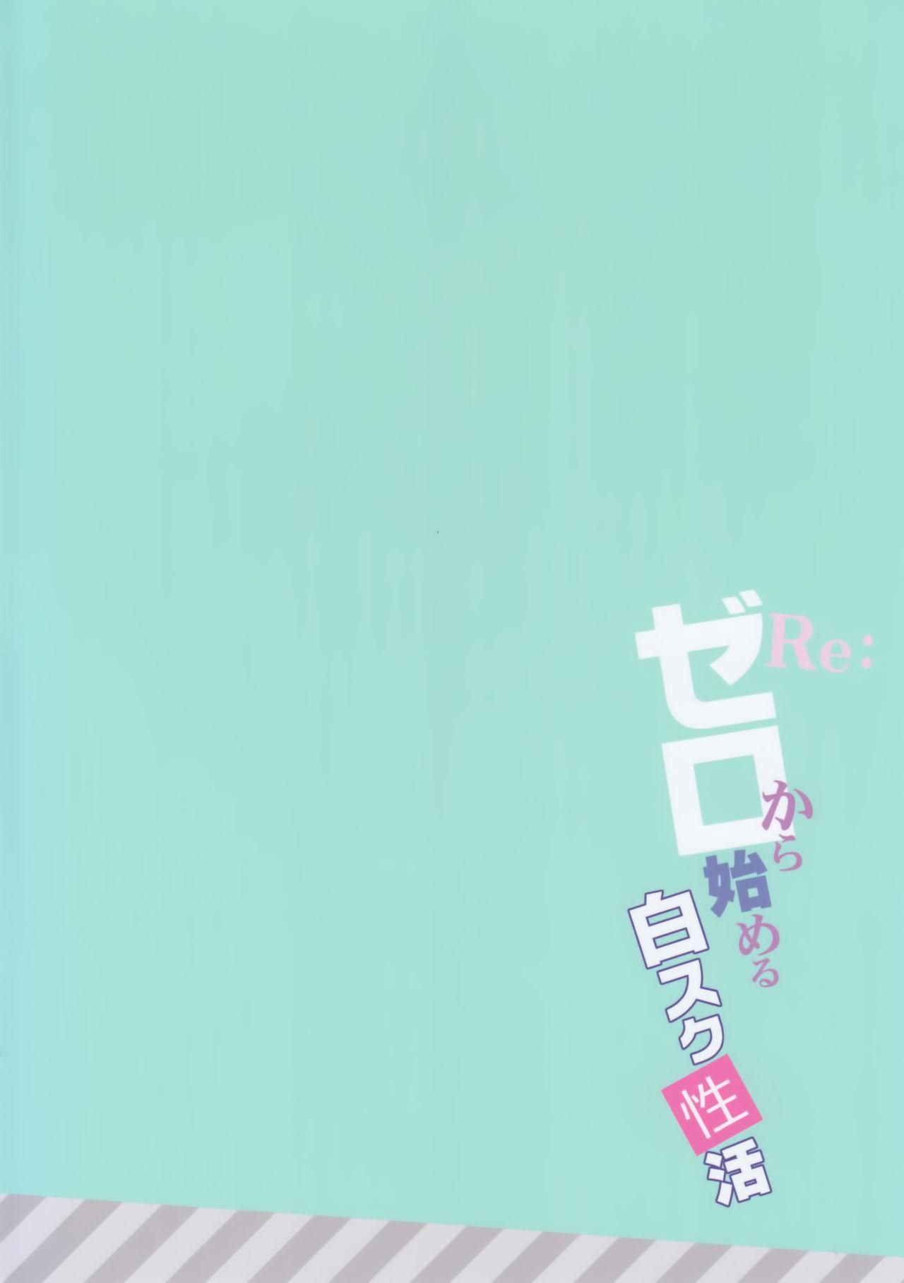 Re:Zero kara Hajimeru Shiro Suku Seikatsu 22