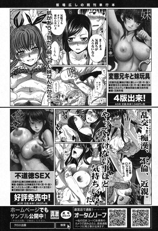 COMIC Shingeki 2016-10 105