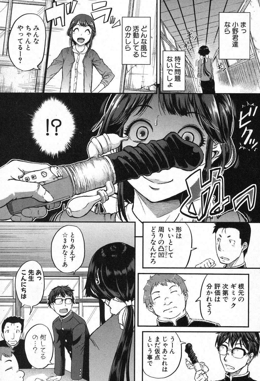 COMIC Shingeki 2016-10 108