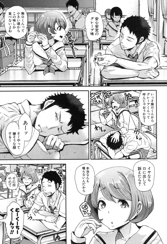 COMIC Shingeki 2016-10 11