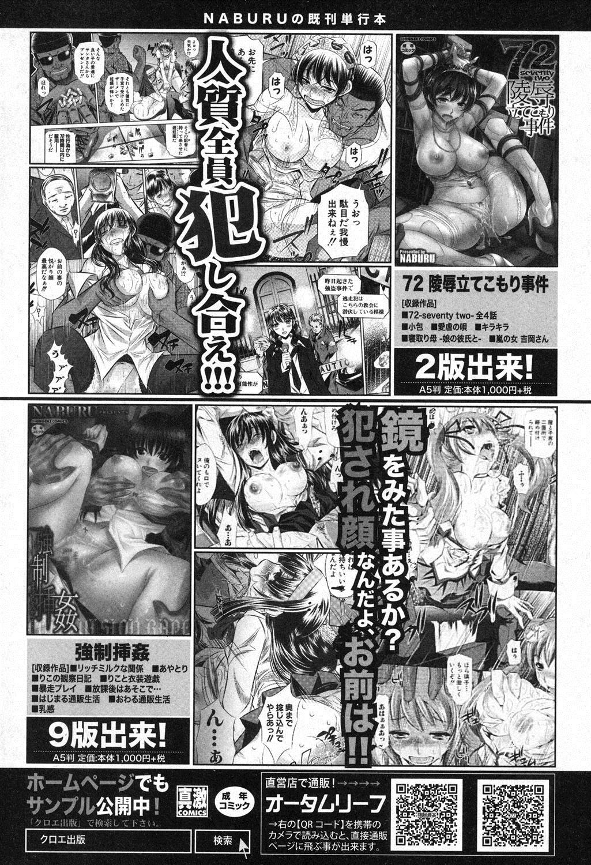 COMIC Shingeki 2016-10 176