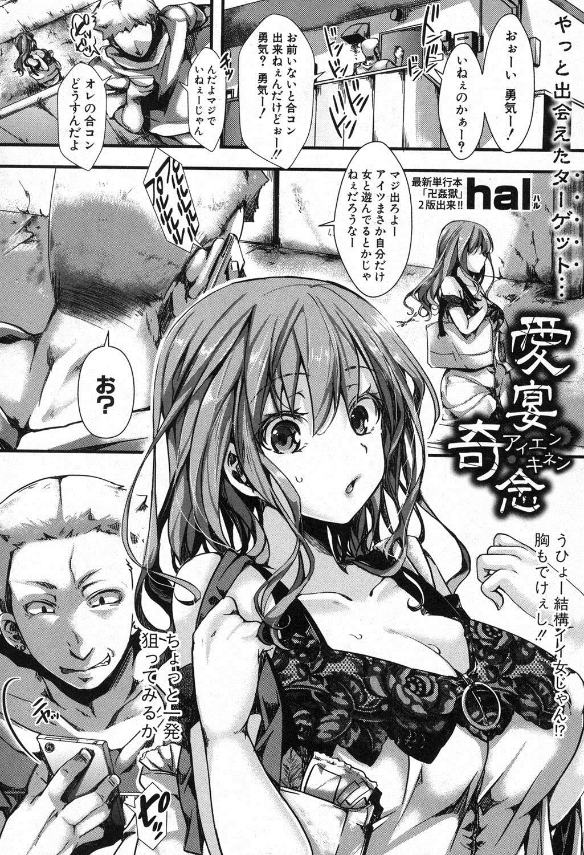 COMIC Shingeki 2016-10 180