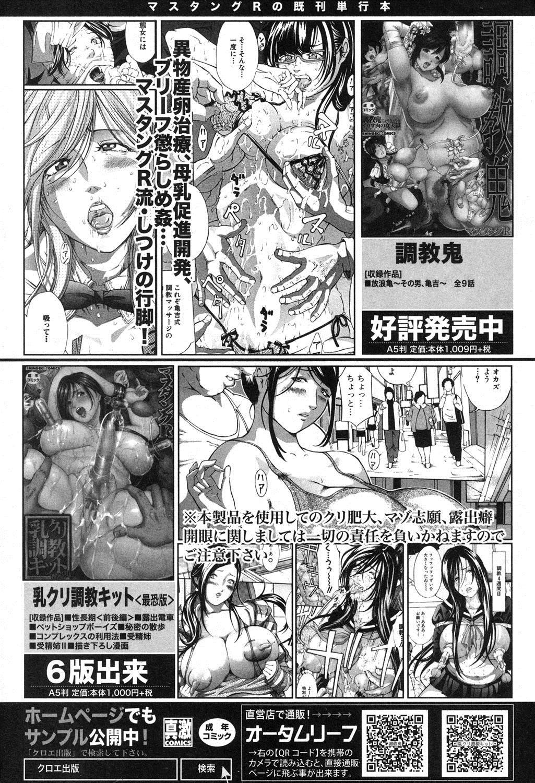 COMIC Shingeki 2016-10 212