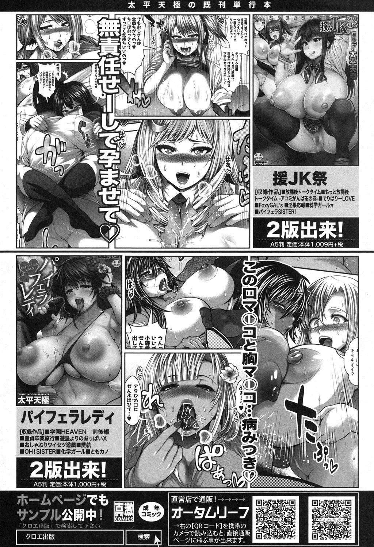 COMIC Shingeki 2016-10 214