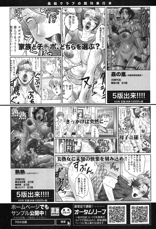 COMIC Shingeki 2016-10 237
