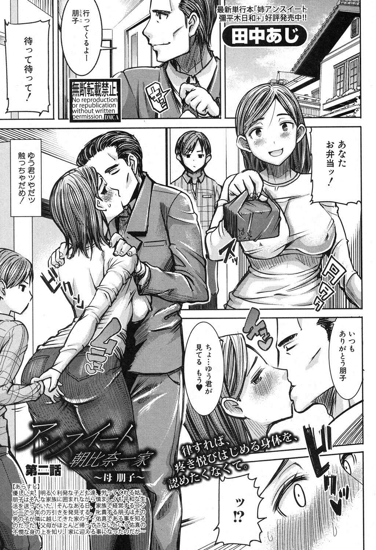 COMIC Shingeki 2016-10 239