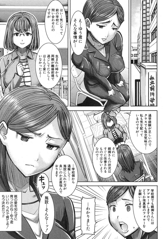 COMIC Shingeki 2016-10 243