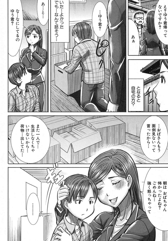 COMIC Shingeki 2016-10 244