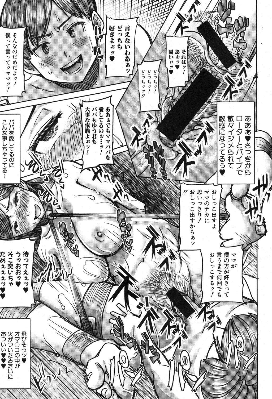 COMIC Shingeki 2016-10 257