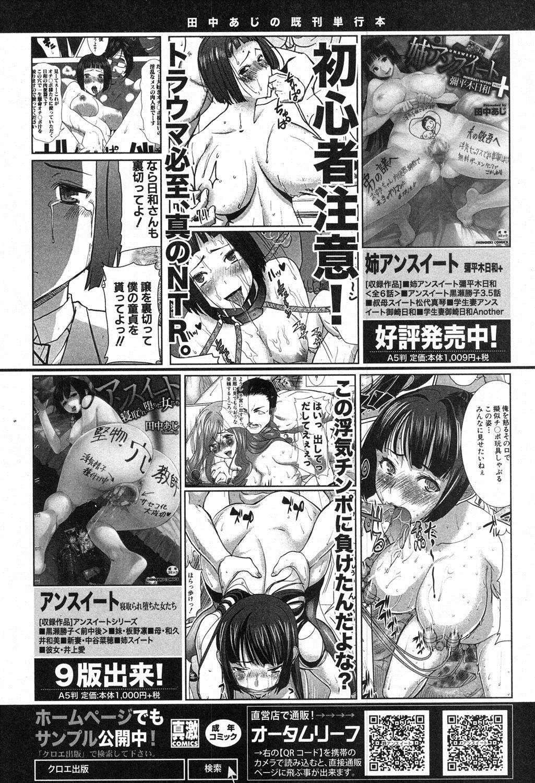 COMIC Shingeki 2016-10 263