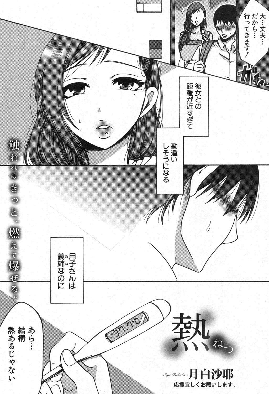 COMIC Shingeki 2016-10 299