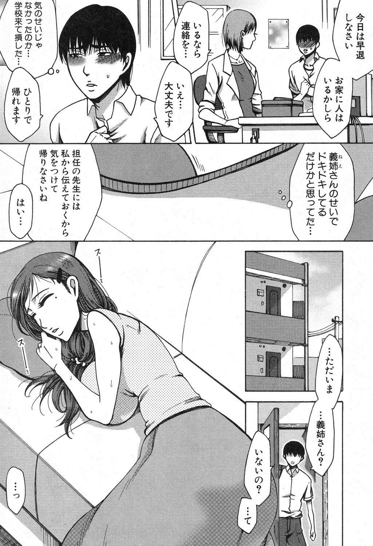 COMIC Shingeki 2016-10 300