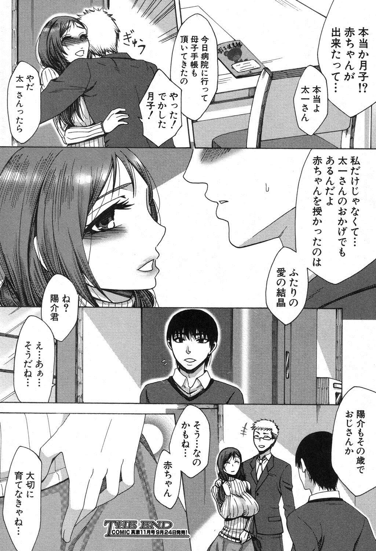 COMIC Shingeki 2016-10 328