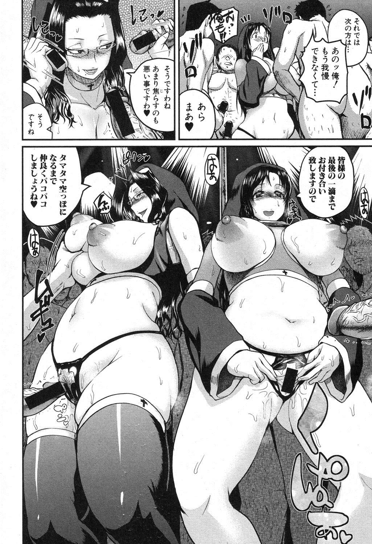 COMIC Shingeki 2016-10 356