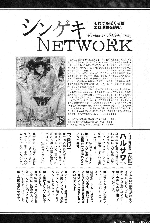 COMIC Shingeki 2016-10 364