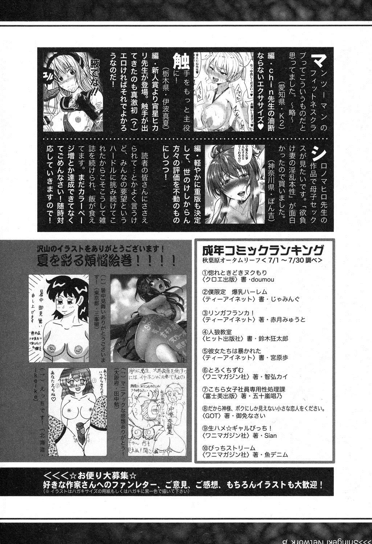 COMIC Shingeki 2016-10 366