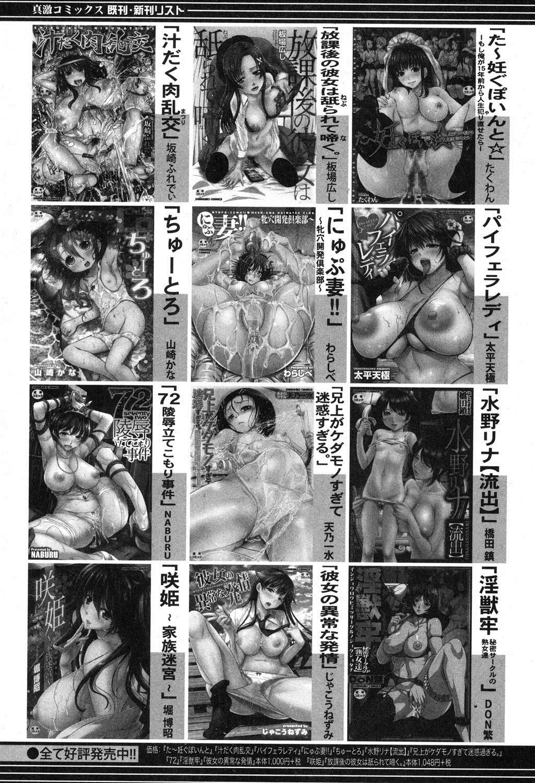 COMIC Shingeki 2016-10 370